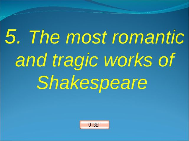 5. The most romantic and tragic works of Shakespeare