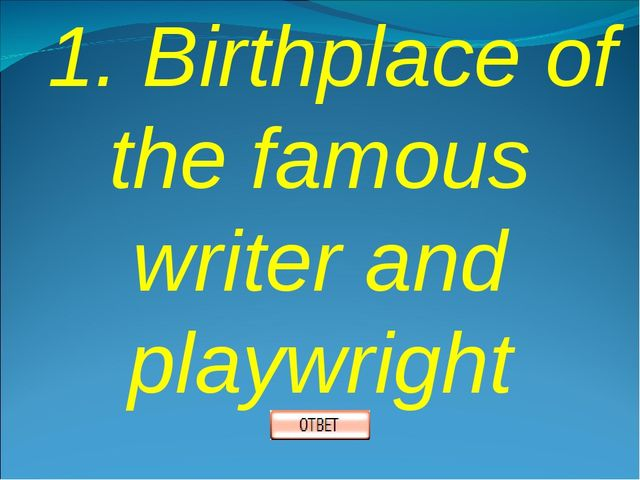 1. Birthplace of the famous writer and playwright