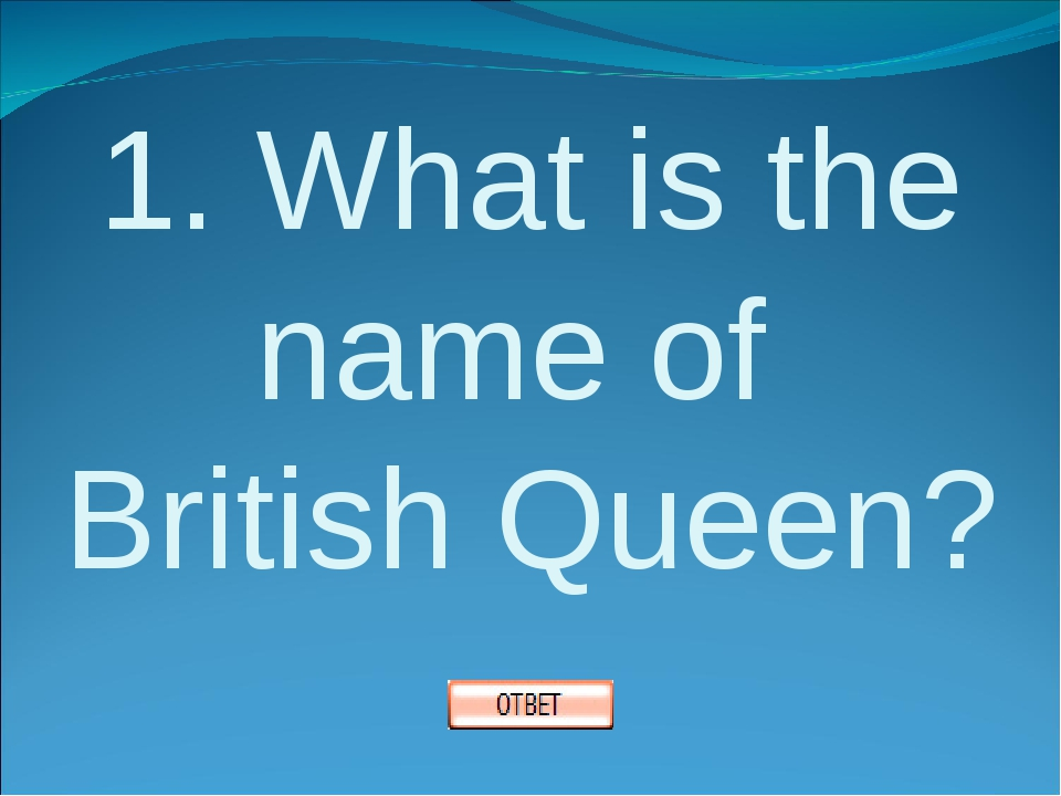 1. What is the name of British Queen?