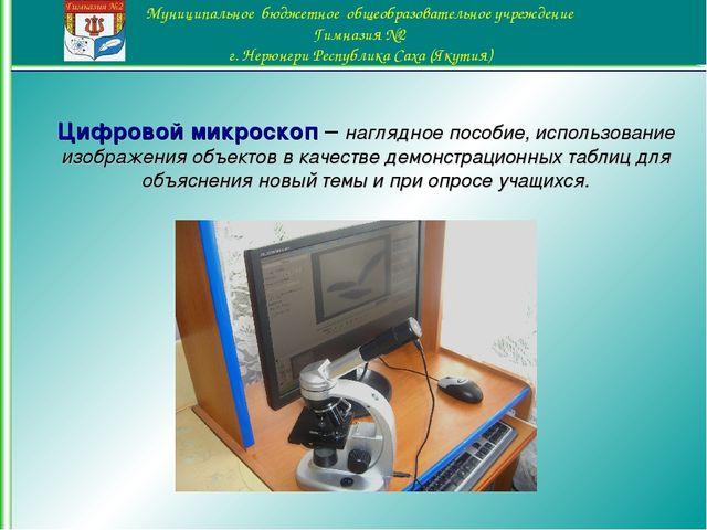 Цифровой микроскоп – наглядное пособие, использование изображения объектов в...