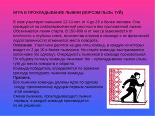ИГРА В ПРОКЛАДЫВАНИЕ ЛЫЖНИ (ВОРСЭМ ЛЫЗЬ ТУЙ) В игре участвуют мальчики 12-14