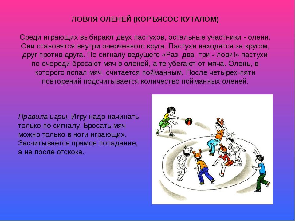 ЛОВЛЯ ОЛЕНЕЙ (КОРЪЯСОС КУТАЛОМ) Среди играющих выбирают двух пастухов, осталь...