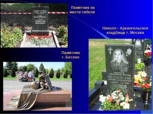 Николо - Архангельское кладбище г. Москва Памятник на мести гибели Памятник г