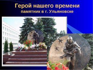 Герой нашего времени памятник в г. Ульяновске