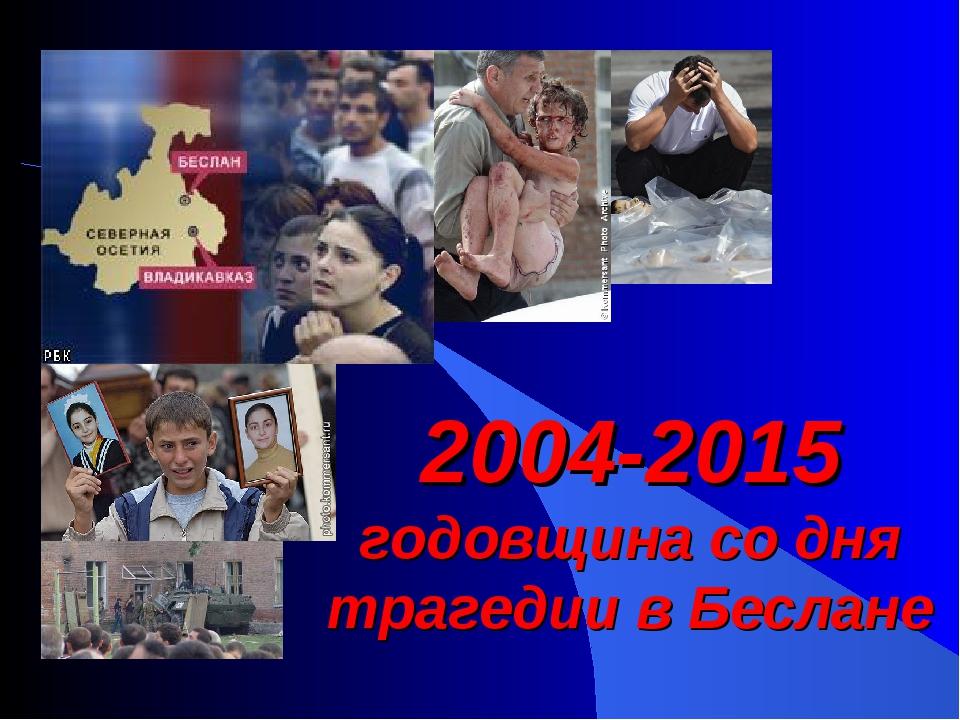 2004-2015 годовщина со дня трагедии в Беслане