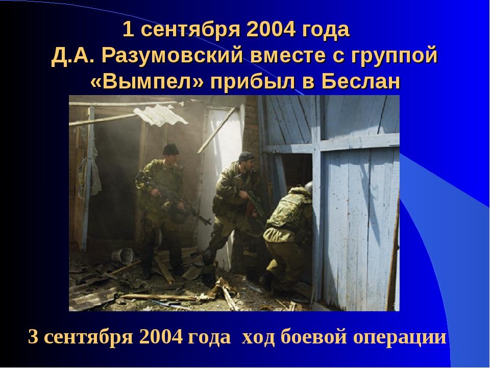 1 сентября 2004 года Д.А. Разумовский вместе с группой «Вымпел» прибыл в Бес...