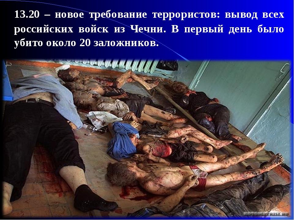 13.20 – новое требование террористов: вывод всех российских войск из Чечни....