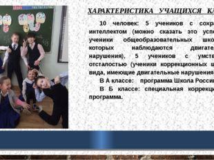 ХАРАКТЕРИСТИКА УЧАЩИХСЯ КЛАССА 10 человек: 5 учеников с сохранным интеллектом