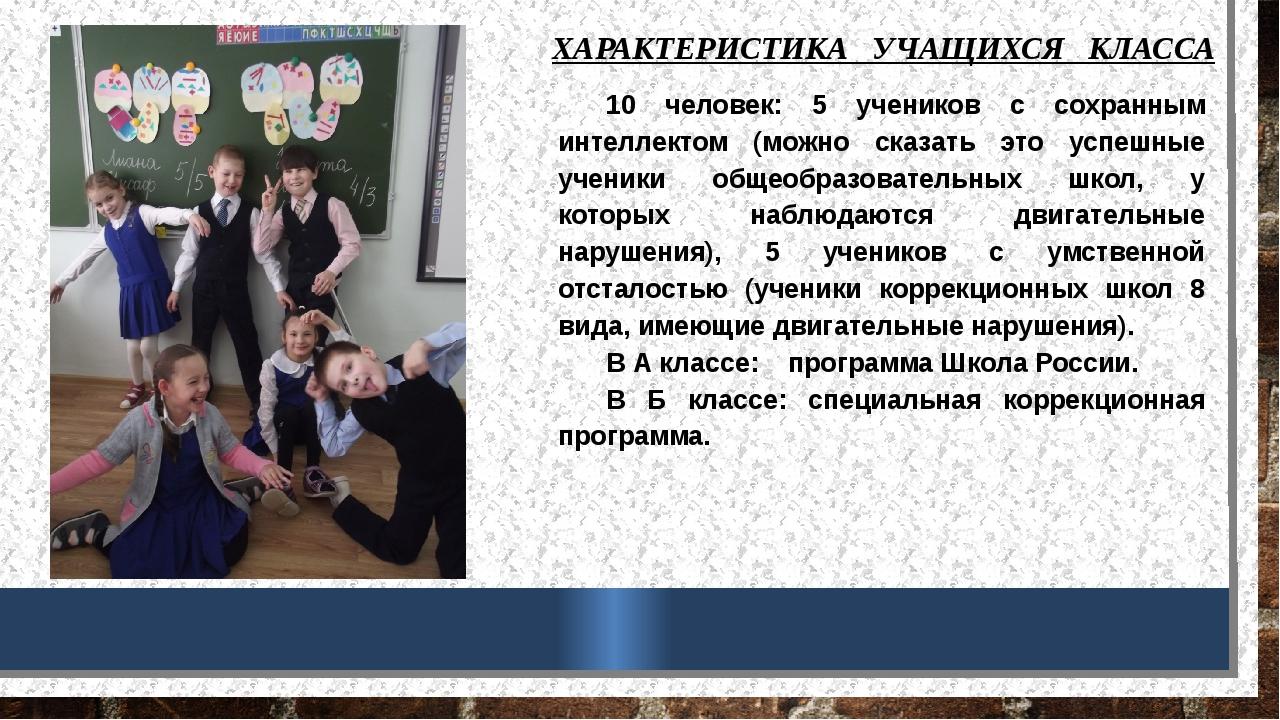 ХАРАКТЕРИСТИКА УЧАЩИХСЯ КЛАССА 10 человек: 5 учеников с сохранным интеллектом...