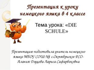 Презентация к уроку немецкого языка в 4 классе Тема урока: «DIE SCHULE» Презе