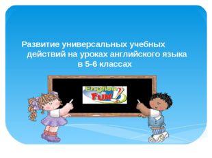 Развитие универсальных учебных действий на уроках английского языка в 5-6 кл