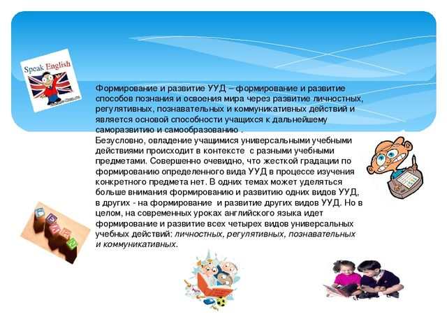 Формирование и развитие УУД – формирование и развитие способов познания и осв...