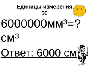 Площади и объемы 30 Найти объем параллелепипеда с измерениями 4, 5 и 1 м Отве