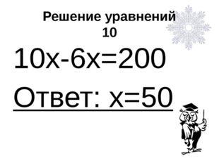 Решение уравнений 30 (10x-6x)*5=200 Ответ: х=10