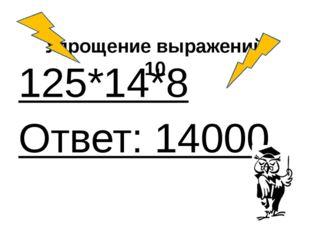Упрощение выражений 40 125-(25+44) Ответ: 56