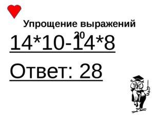 Упрощение выражений 50 100а+12-48а Ответ: 52а+12