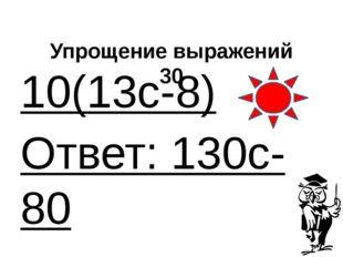 Арифметика 10 (50*2-58):14 Ответ: 3