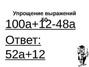 Арифметика 30 (9²-4²):(9-4) Ответ: 13