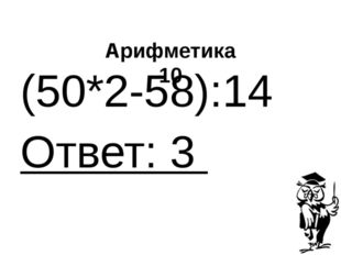Арифметика 40 (38*216:57+3780::108-10):13 Ответ: 13