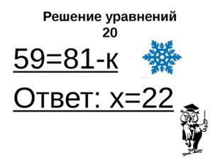 Решение уравнений 50 Площадь зала в 3 раза больше площади кабинета. Чему равн