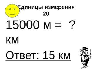 Единицы измерения 50 6000000мм³=? см³ Ответ: 6000 см³