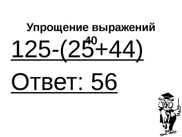 Арифметика 20 ((32+58):6-2)*5+35 Ответ: 100