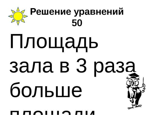 Единицы измерения 30 20000 см² =? м² Ответ: 2 м²