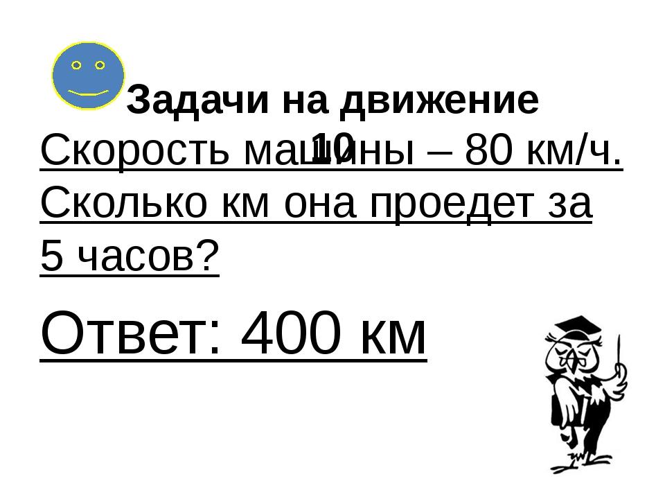 Задачи на движение 40 Расстояние между городами 600 км. Навстречу друг другу...