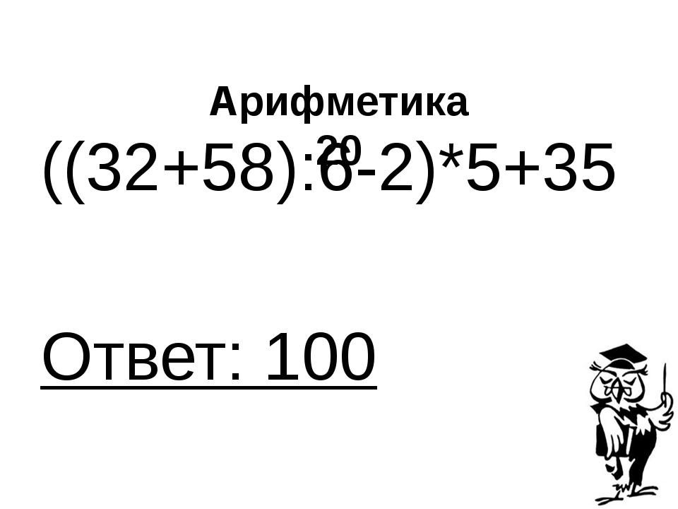 Арифметика 50 23*8²- 15*3³+1734:17 Ответ: 1169