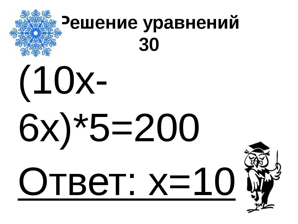 Решение уравнений 40 (x-87)-27=36 Ответ: х=150