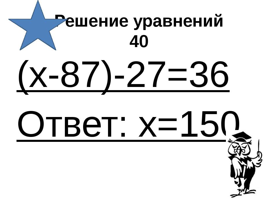 Единицы измерения 10 3520 кг = ? т Ответ: 3 т 520 кг