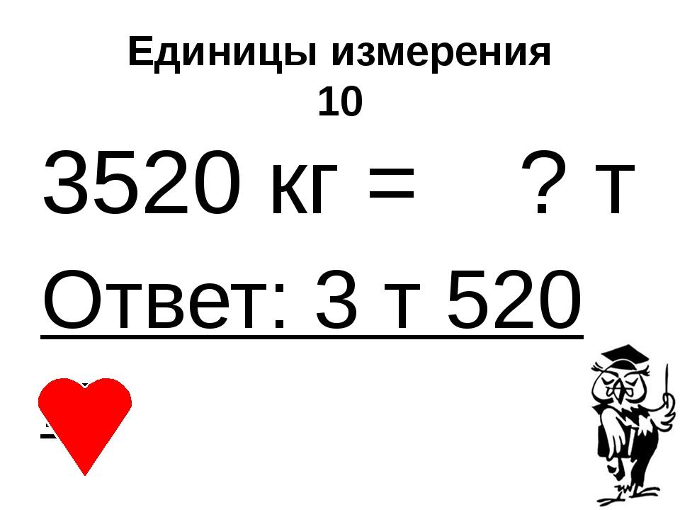 Единицы измерения 40 4000000см³=? м³ Ответ: 4 м³