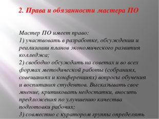 2. Права и обязанности мастера ПО Мастер ПО имеет право: 1) участвовать в р