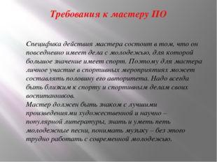 Требования к мастеру ПО Специфика действия мастера состоит в том, что он повс