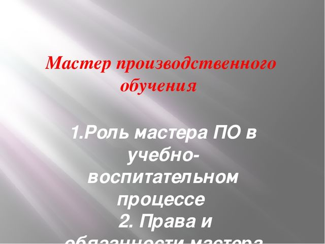 Мастер производственного обучения 1.Роль мастера ПО в учебно-воспитательном...