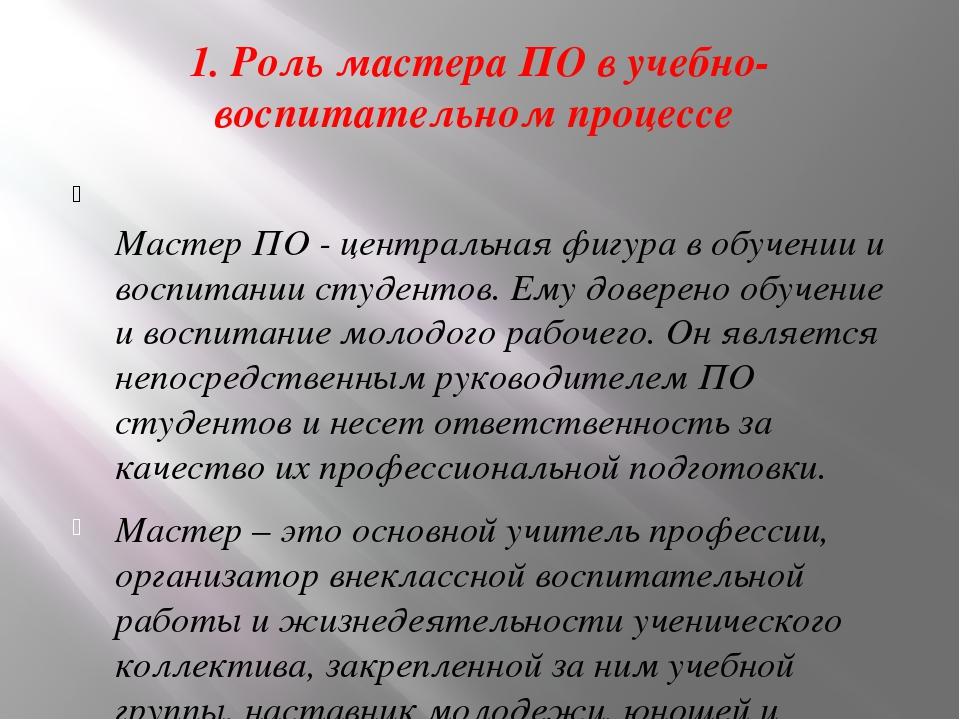 1. Роль мастера ПО в учебно-воспитательном процессе Мастер ПО - центральная...