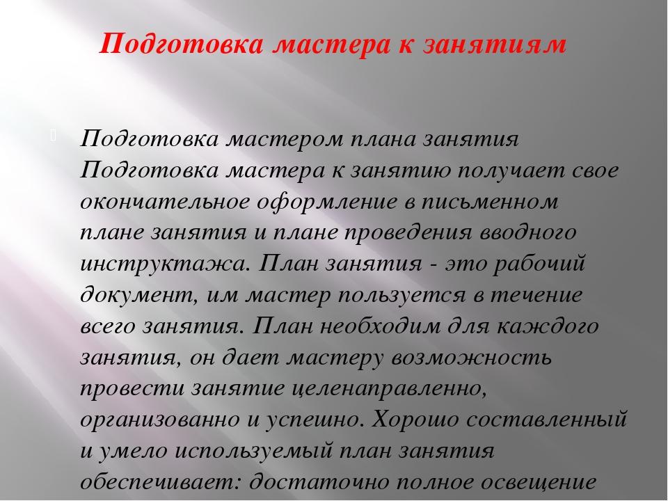Подготовка мастера к занятиям Подготовка мастером плана занятия Подготовка м...