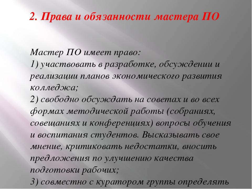 2. Права и обязанности мастера ПО Мастер ПО имеет право: 1) участвовать в р...