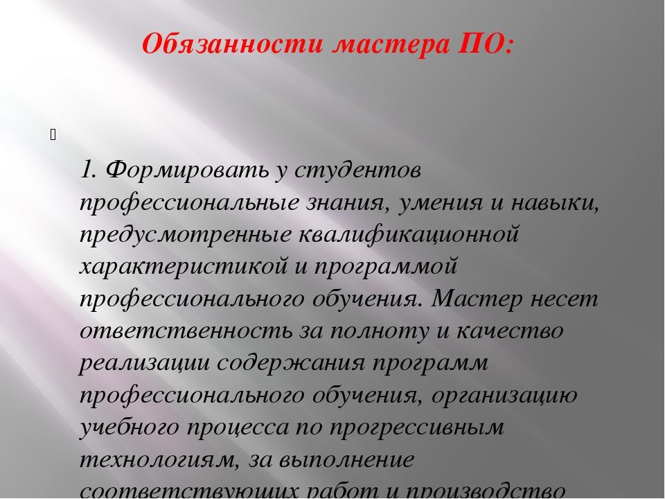 Обязанности мастера ПО: 1. Формировать у студентов профессиональные знания,...