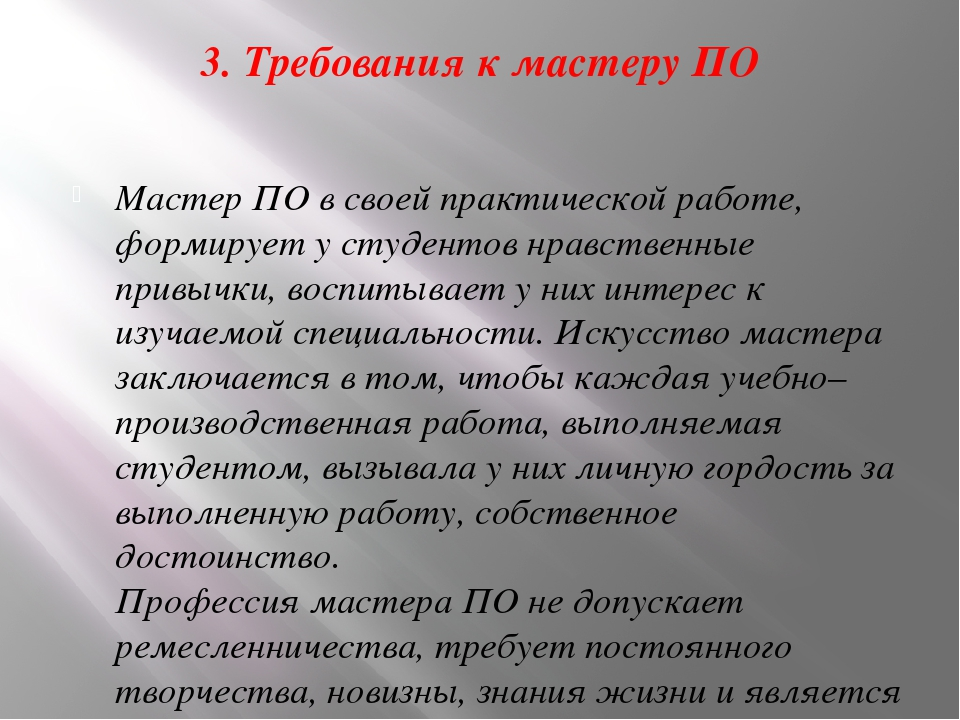 3. Требования к мастеру ПО Мастер ПО в своей практической работе, формирует у...
