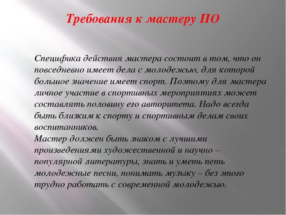 Требования к мастеру ПО Специфика действия мастера состоит в том, что он повс...