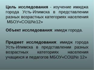 Цель исследования - изучение имиджа города Усть-Илимска в представлении разн
