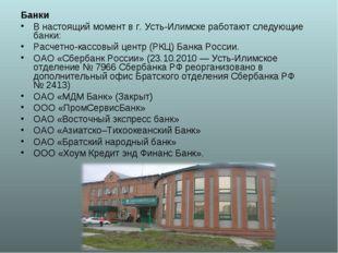 Банки В настоящий момент в г. Усть-Илимске работают следующие банки: Расчетно