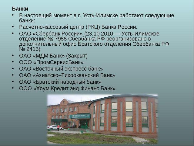 Банки В настоящий момент в г. Усть-Илимске работают следующие банки: Расчетно...