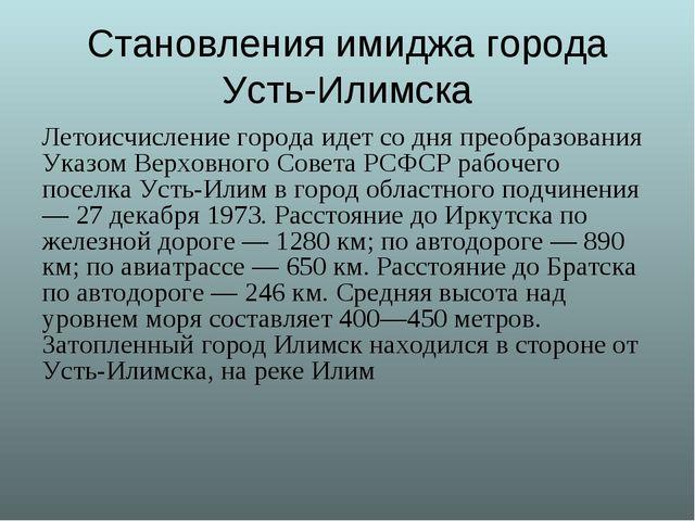 Становления имиджа города Усть-Илимска Летоисчисление города идет со дня прео...