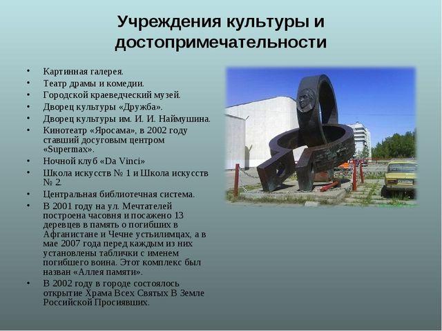 Учреждения культуры и достопримечательности Картинная галерея. Театр драмы и...