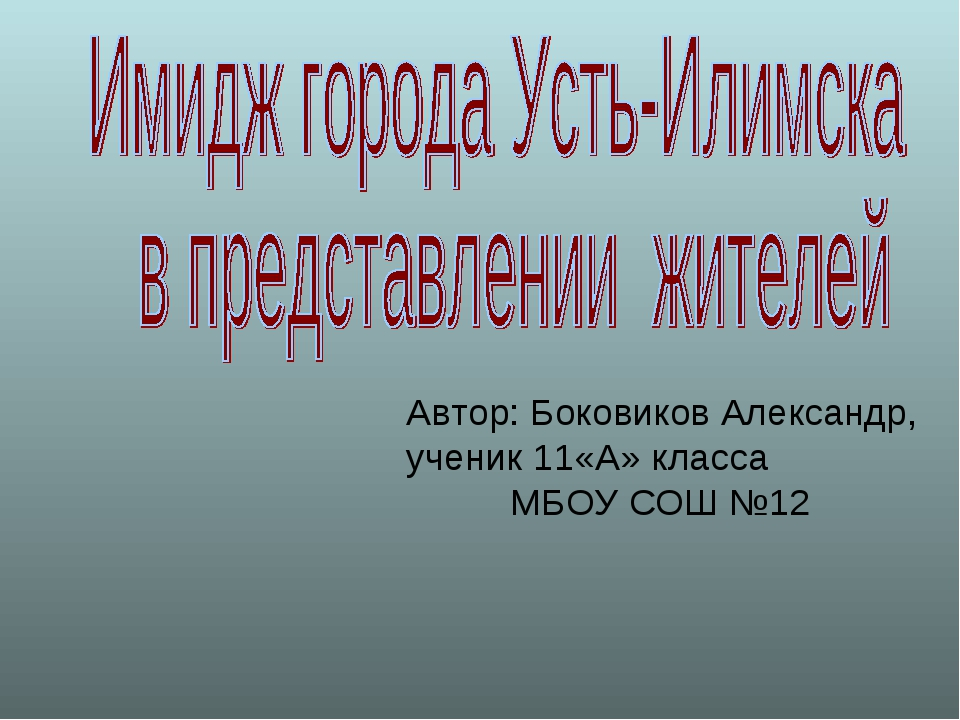 Автор: Боковиков Александр, ученик 11«А» класса МБОУ СОШ №12