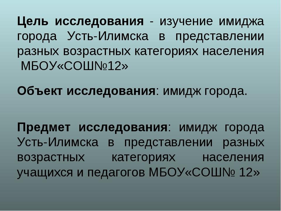 Цель исследования - изучение имиджа города Усть-Илимска в представлении разн...