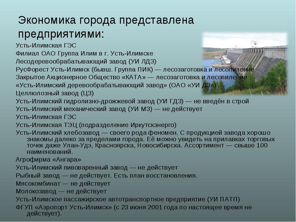 Экономика города представлена предприятиями: Усть-Илимская ГЭС Филиал ОАО Гру...