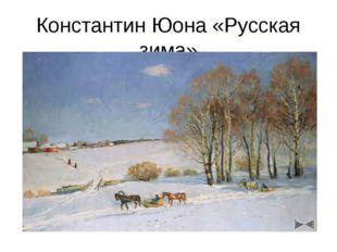 Константин Юона «Русская зима»